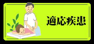 鍼灸適応疾患バナー