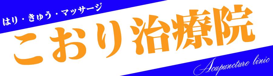 こおり治療院 | 福島市の鍼灸(はり・きゅう)院