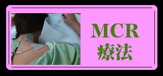 MCR(微弱電流)療法バナー
