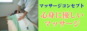 当鍼灸(はり・きゅう)院で掲げるマッサージコンセプト「心身に優しいマッサージ」をご紹介するページへのリンクバナー