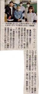 当院の鍼灸ボランティアが取り上げられた新聞記事①