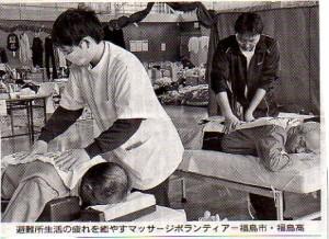 当院の鍼灸ボランティアが取り上げられた新聞記事②